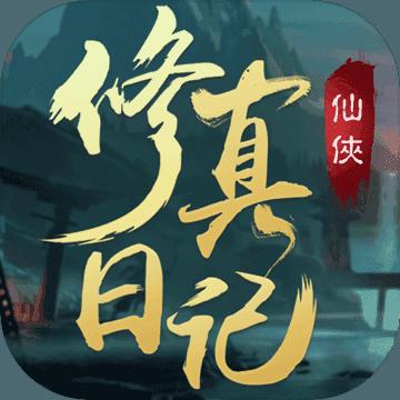 修真日记免内购版 v3.4.2