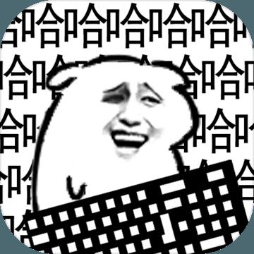 无情的哈哈机器破解版 v0.7.0