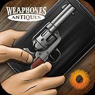 枪支模拟器古董枪支 v1.1.0
