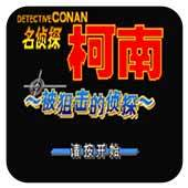 柯南被狙击的侦探破解版 v2.0.0