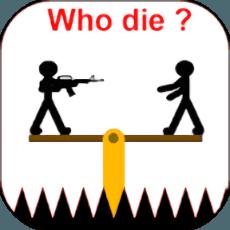 谁先死破解版 v1.1.8