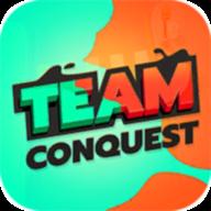 团队征服破解版 v1.3.28